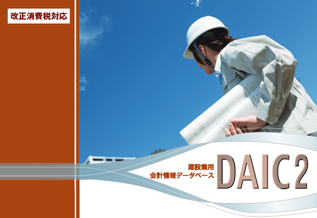 DAIC2リンク